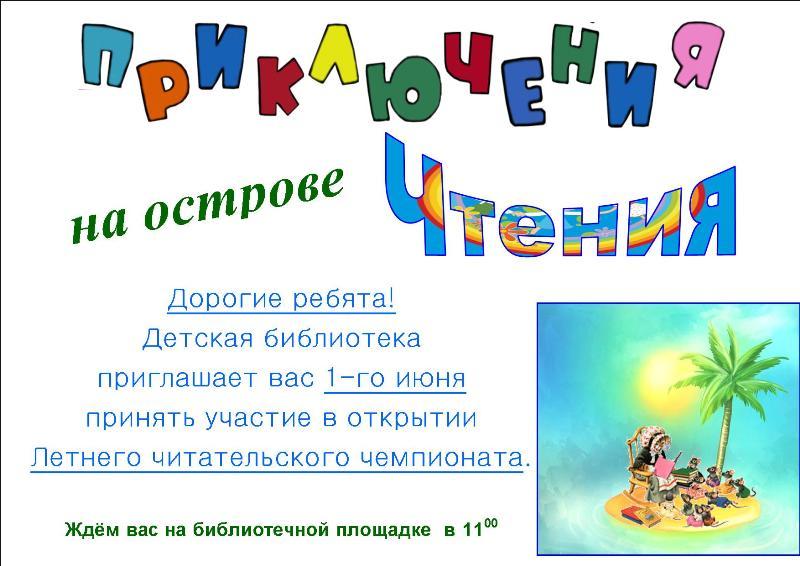 Сценарий открытия летнего чтения детей